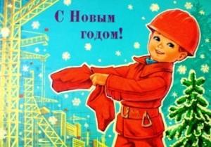 S_novim_godom